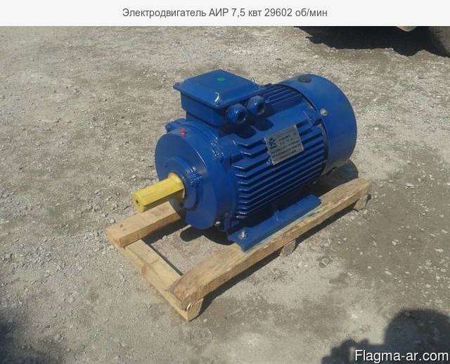 Электродвигатель АИР 7,5 квт 29602 об/мин