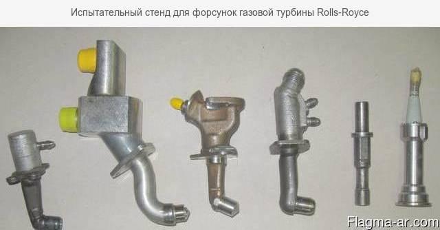 Испытательный стенд для форсунок газовой турбины Rolls-Royce