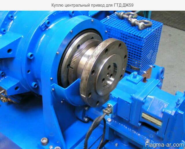 Куплю центральный привод для ГТД ДЖ59
