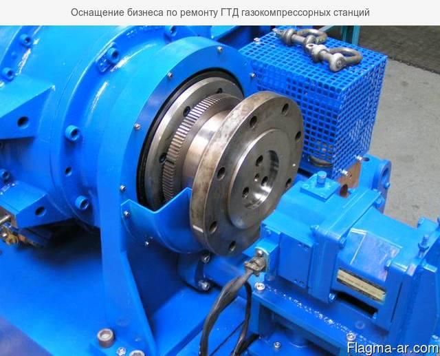 Оснащение бизнеса по ремонту ГТД газокомпрессорных станций