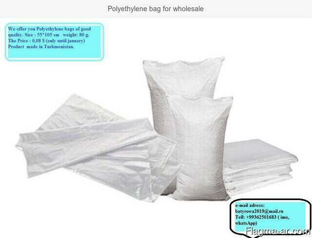 Polyethylene bag for wholesale