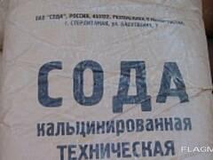Сода Кальцинированная Carbonato de sodio